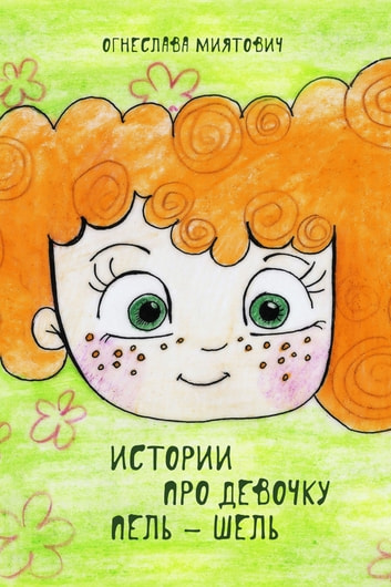 Stories about a girl named Pel: Shel ebook by Ogneslava Miyatovich