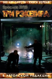 Три рэкетира. Книга 1 (The Three Racketeers) ebook by Iaroslav Zuiev