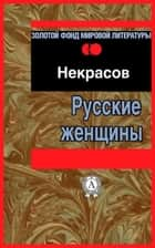 Русские женщины ebook by Николай Некрасов