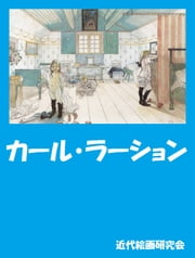 カールラーション ebook by Kobo.Web.Store.Products.Fields.ContributorFieldViewModel