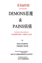 看见&控制 SEE&CONTROL DEMONS恶魔 & PAINS病痛 - From My Eyes, Senses and Theories 来自我的所见所感,和我的个人理论 ebook by Rizwan Qureshi