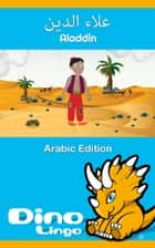 علاء الدين ebook by Dino Lingo