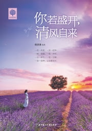 If You Are in Full Bloom, Unsolicited Breeze ebook by Yang Chengqing