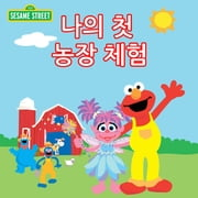 첫 번째 농장 방문 - My First Trip to the Farm ebook by 로라 게이츠 갤빈,Gates Galvin,Laura