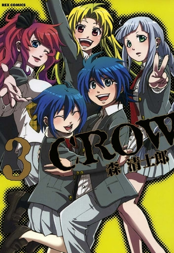 CROW 3 ebook by 森清士郎