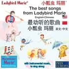The best child songs from Ladybird Marie and her friends. English-Chinese 最动听的歌曲, 小瓢虫 玛丽, 中文 - 英文 - bilingual child songs, with instrumental music, to sing along audiobook by Wolfgang Wilhelm, Ingmar Winkler, Benedikt Gramm,...