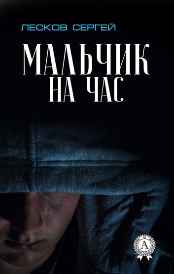 Мальчик на час eBook by Сергей Лесков
