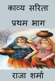 काव्य सरिता: प्रथम भाग ebook by Raja Sharma