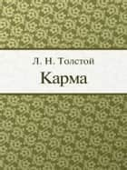Карма ebook by Толстой Л.Н.
