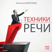 Техники речи ebook by Анастасия  Морозова