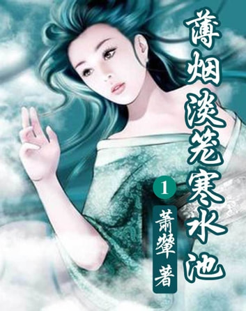 薄煙淡籠寒水池01 ebook by 蕭顰
