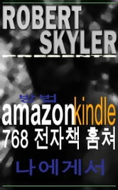 방법 amazon kindle 768 전자책 훔쳐 나에게서 ebook by Robert Skyler