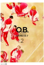 O.B.2 ebook by 中村明日美子