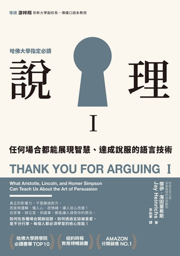 說理I:任何場合都能展現智慧、達成說服的語言技術 - Thank You for Arguing I: What Aristotle, Lincoln, and Homer Simpson Can Teach Us about the Art of Persuasion 電子書 by 傑伊.海因里希斯 Jay Heinrichs