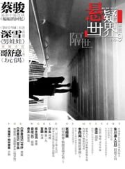 Cai Jun Mystery Magazine: Mystery World  another lifetime ebook by Jun Cai