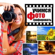 Learn how to make a photo. Tips and Lessons [Russian Edition] audiobook by Danny Arton