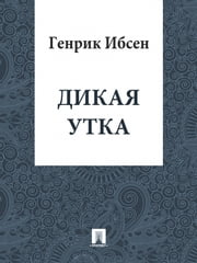Дикая утка ebook by Ибсен Генрик