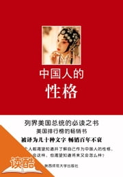 Chinese Characteristics(Ducool Authoritative Edition) ebook by Smith