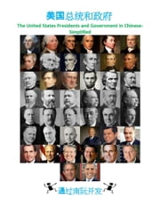 美国总统和政府 - The United States Presidents and Government In Chinese-Simplified ebook by Nam Nguyen
