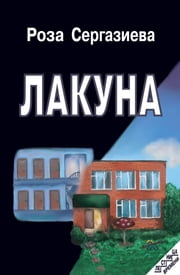 ЛАКУНА ebook by Roza Sergazieva