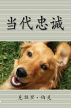 Loyalty In Our Time (Chinese Translation) ebook by Clarrie Burke