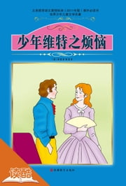 The Sorrows of Young Werther(Ducool Fine Proofreaded and Translated Edition) ebook by Kobo.Web.Store.Products.Fields.ContributorFieldViewModel