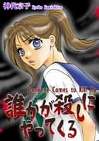 Someone Comes to Kill Me Vol.1 - English Edition ebook by Kyoko Kamishiro