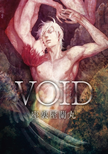 VOID ebook by 座裏屋蘭丸