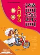 Introductionand and Guide of Cartoon and Comics' Study (Ducool Course Selection Edition) ebook by Zhang Xiaochun, Zhao Yongcai