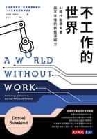 不工作的世界:AI時代戰勝失業與不平等的新經濟解方 - A World Without WorkTechnology, Automation, and How We Should Respond 電子書 by 丹尼爾.薩斯金, Daniel Susskind, 周玉文