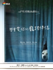 學會愛你的寵物伴侶 - Run, Spot, Run: The Ethics of Keeping Pets ebook by 潔西卡.皮爾斯(Jessica Pierce), 祁毓里、李宜懃
