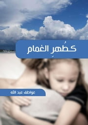 كطُهرِ الغمَام ebook by Awatif Abdullah