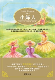 小婦人 ebook by 露意莎‧梅‧愛考特 Louisa May Alcott, 張琰