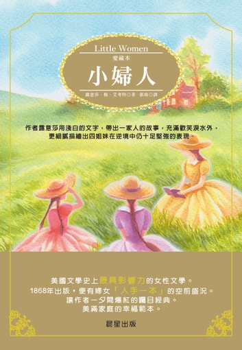 小婦人 ebook by 露意莎‧梅‧愛考特 Louisa May Alcott