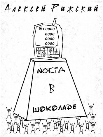 Nokia в шоколаде eBook by Алексей Рижский