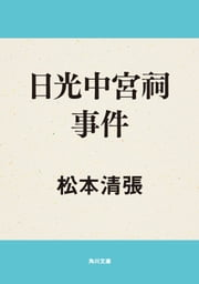 日光中宮祠事件 ebook by 松本 清張