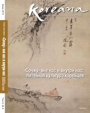 Koreana - Winter 2013 (Russian) ebook by The Korea Foundation