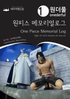 Onederful One Piece Memorial Log: Kidult 101 Series 02 ebook by Badventure Jo, MyeongHwa
