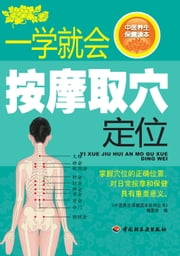 一学就会按摩取穴定位 ebook by