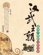 The Han Dynasty - The Grand Cause That Brought Benefit Thousands years ebook by Tong Chao
