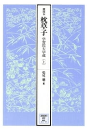 能因本枕草子 上 ebook by 松尾聰