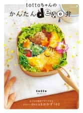 tottoちゃんのかんたんdeco弁 ebook by 黄川田としえ