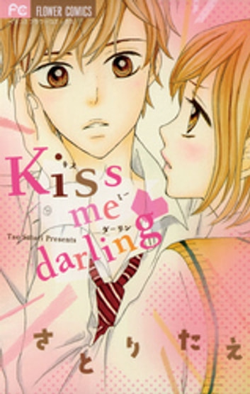 kiss me darling ebook by さとりたえ