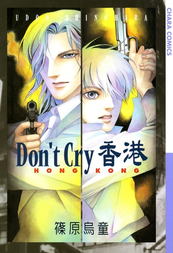Don't Cry 香港 ebook by 篠原烏童