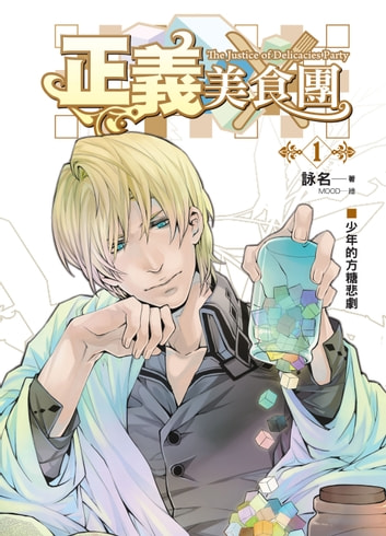 正義美食團01少年的方糖悲劇 ebook by 詠名