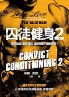 囚徒健身 2 - Convict Conditioning 2 ebook by 保羅.韋德 Paul Wade, 王翎