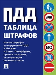ПДД. Таблица штрафов 2012 ebook by РФ