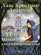 Малката кибритопродавачка ebook by