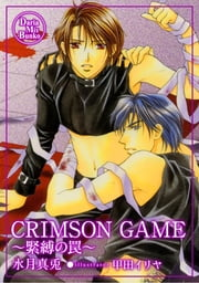 CRIMSON GAME ebook by 水月真兎