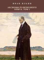 Aksiomy religioznogo opyta. Tom 1: Russian Language ebook by Ivan  Il'in